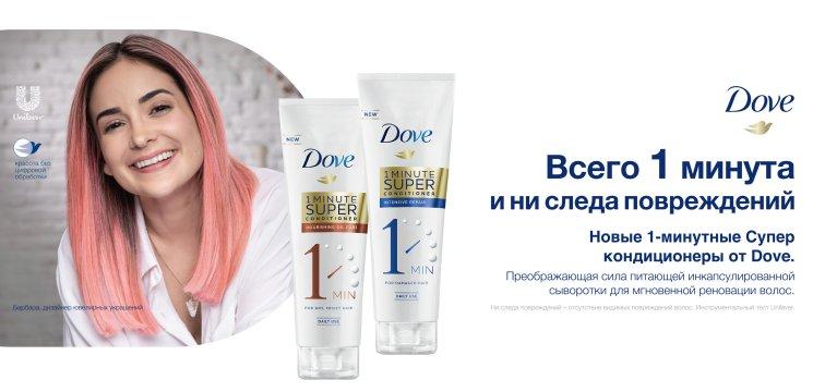 1-минутные Супер кондиционеры для волос Dove