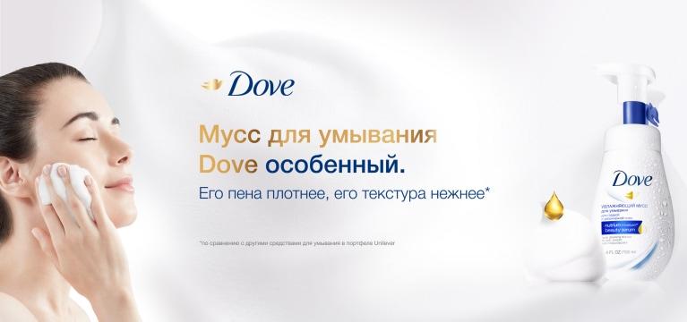 Dove Средства по уходу за лицом