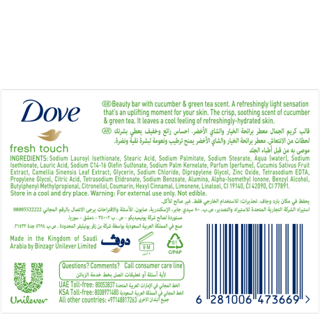 PNG - Dove_go_fresh_touch_135g_BOP_6281006473669_GULF