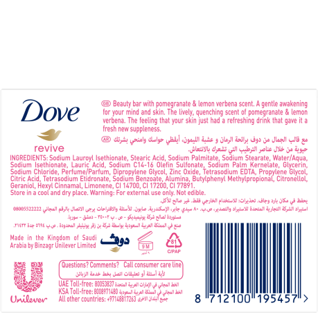 PNG - Dove_Revive_135g_BOP_8712100195457_Gulf