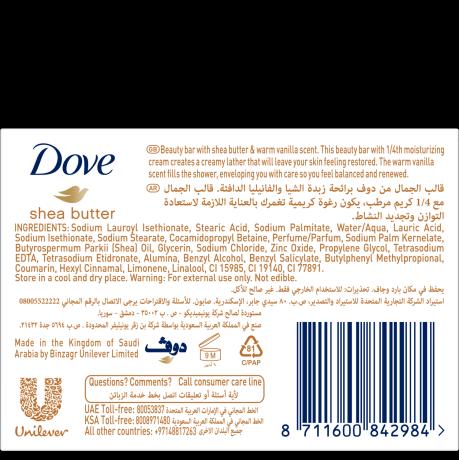 PNG - Dove_Shea Butter_135g_BOP_8711600842984_Gulf