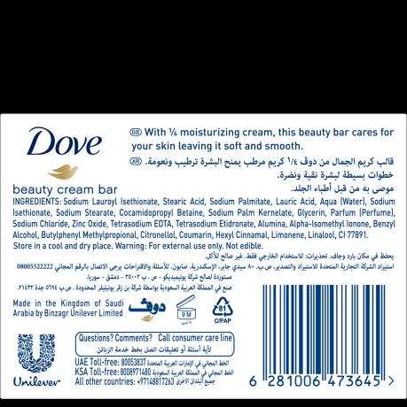 PNG - Dove_Regular_135g_BOP_6281006473645_Gulf
